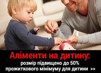 Аліменти на дитину: розмір підвищено до 50%